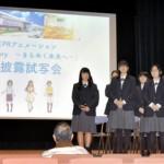 小高のPRアニメ完成 福島ガイナックスと高校生連携