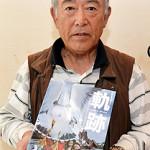 【岩手】入賞写真「生きた証し」 有田さん自費出版