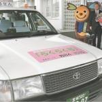 東松島・乗り合いタクシー 震災乗り越え20万人利用